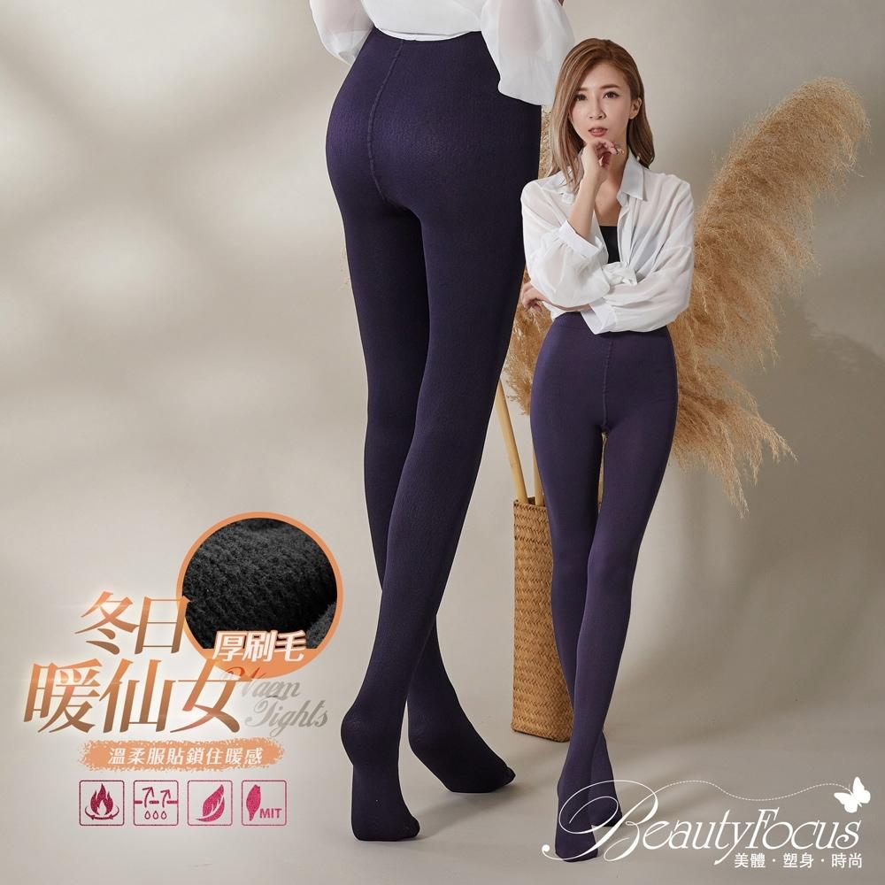 BeautyFocus 厚刷毛彈力保暖褲襪(深紫)