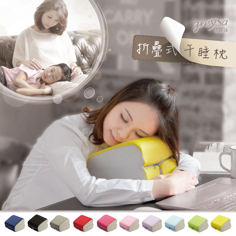 GreySa格蕾莎 折疊式午睡枕/腰靠枕 product image 1