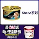 SHEBA金罐 白身鮪魚(魚凍)85g*24入 product thumbnail 1