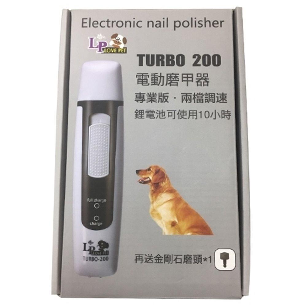 【Love Pet 樂寶】TURBO 200 電動磨甲器