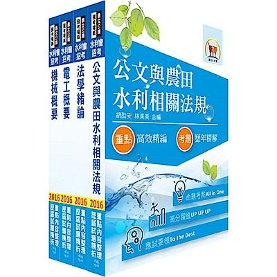 105年水利會考試(灌溉管理人員-電機組)套書(贈題庫網帳號、雲端課程)