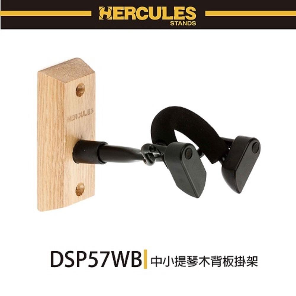 HERCULES DSP57WB/中.小提琴木背板掛架/AGS重力自鎖結構