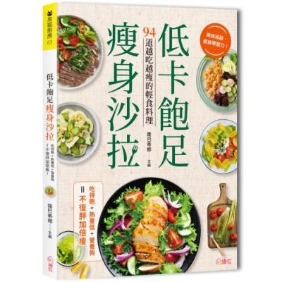 低卡飽足瘦身沙拉:吃得飽、熱量低、營養夠,不復胖加倍瘦!