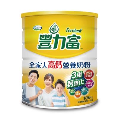 豐力富 全家人高鈣營養奶粉(1.4kg)