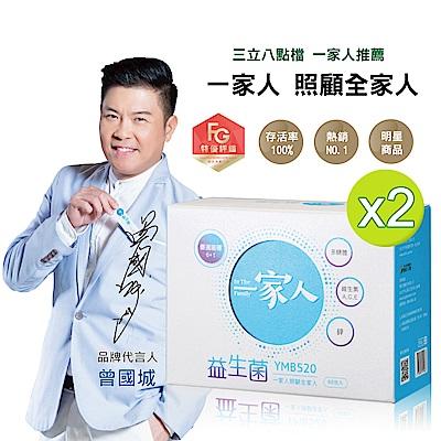 【YM BIOMED 陽明生醫】一家人益生菌(60包/盒)x2盒
