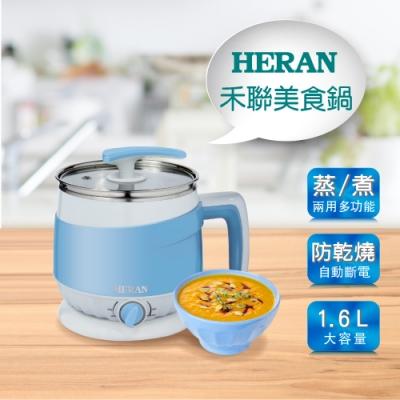 HERAN禾聯 不鏽鋼快煮美食鍋 HCP-16S1B