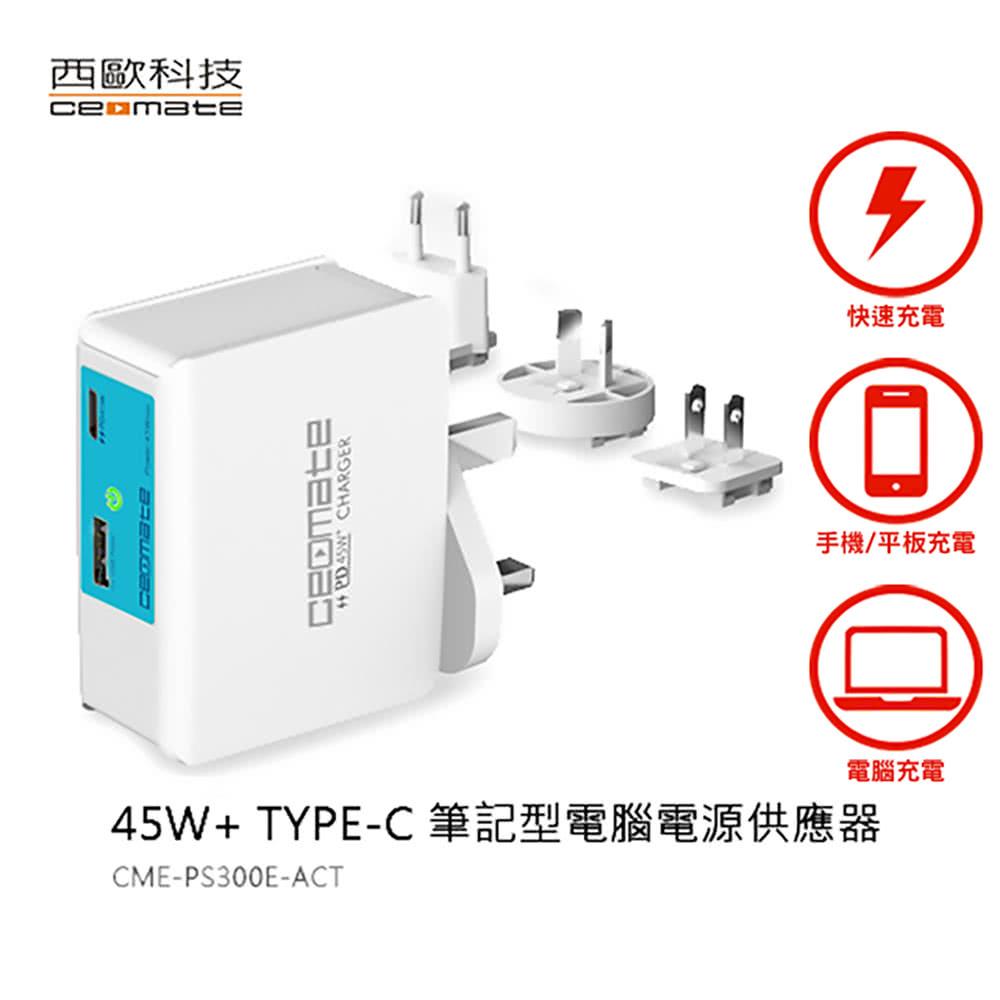 【西歐科技】USB TYPE-C 萬國筆電電源供應器(CME-PS300E-ACT)