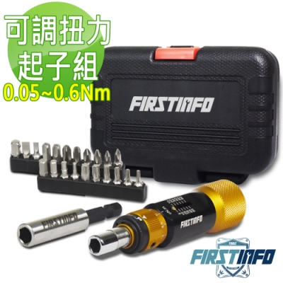 良匠工具 1/4 (6.35mm)迷你型可調扭力起子組5-60cNm 附21顆起子頭+延長接桿