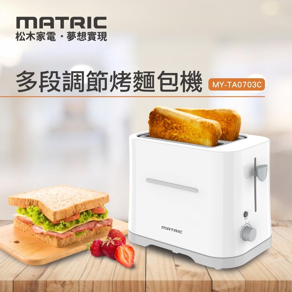 【生活工場】松木Matric烤麵包機