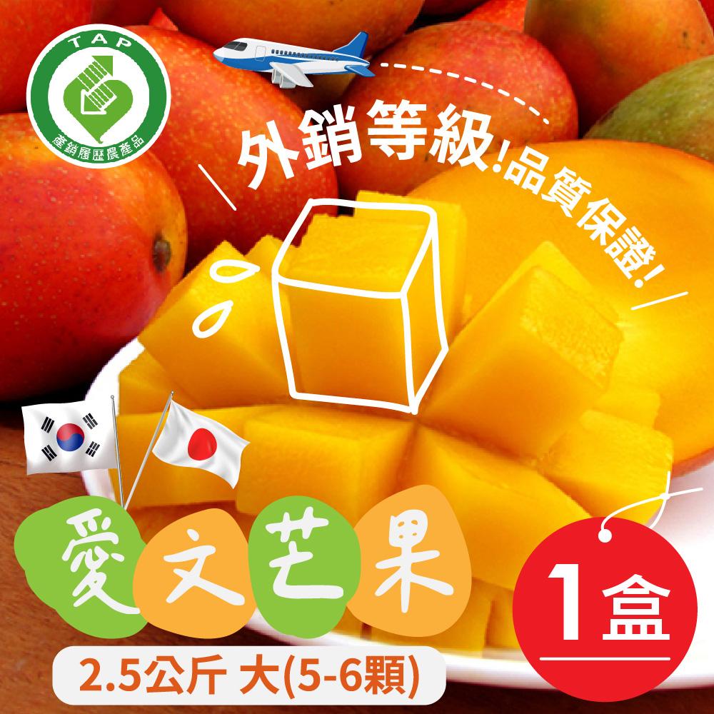 家購網嚴選 產銷履歷外銷等級 枋山愛文芒果 2.5kg/盒(大5-6顆)