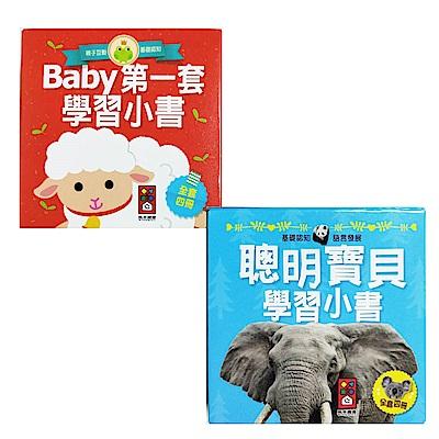 聰明寶貝學習小書 + Baby第一套學習小書
