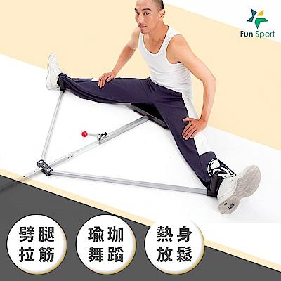 FunSport 簡易式擴腳器/拉筋器 -拉筋器/劈腿器/擴腿器/拉筋器/劈腿機