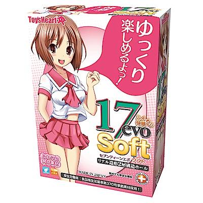 【ToysHeart】寂寞17歲 限定版 17 evoSoft 刺激型(TH0035-4)