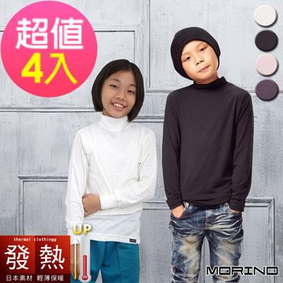 兒童 發熱衣長袖T恤 高領衫  (超值4件組) MORINO摩力諾