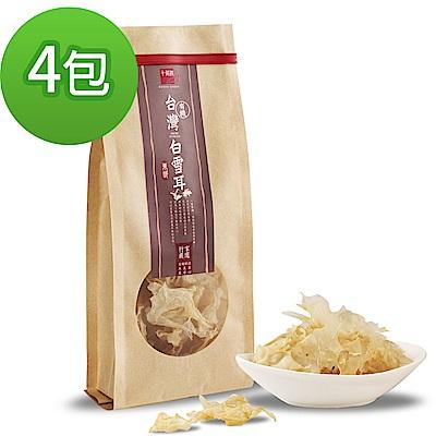 十翼饌  台灣有機白雪耳(30gX4包)