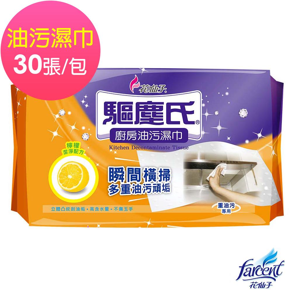 驅塵氏廚房油污濕巾(30張)