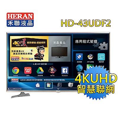 福利新品-HERAN禾聯 43型 4K UHD 聯網 液晶顯示器 HD-43UDF3