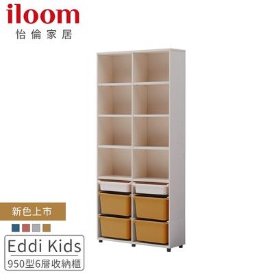 送收納盒蓋【iloom 怡倫家居】Eddi Kids 950型6層收納櫃(附PL收納盒)