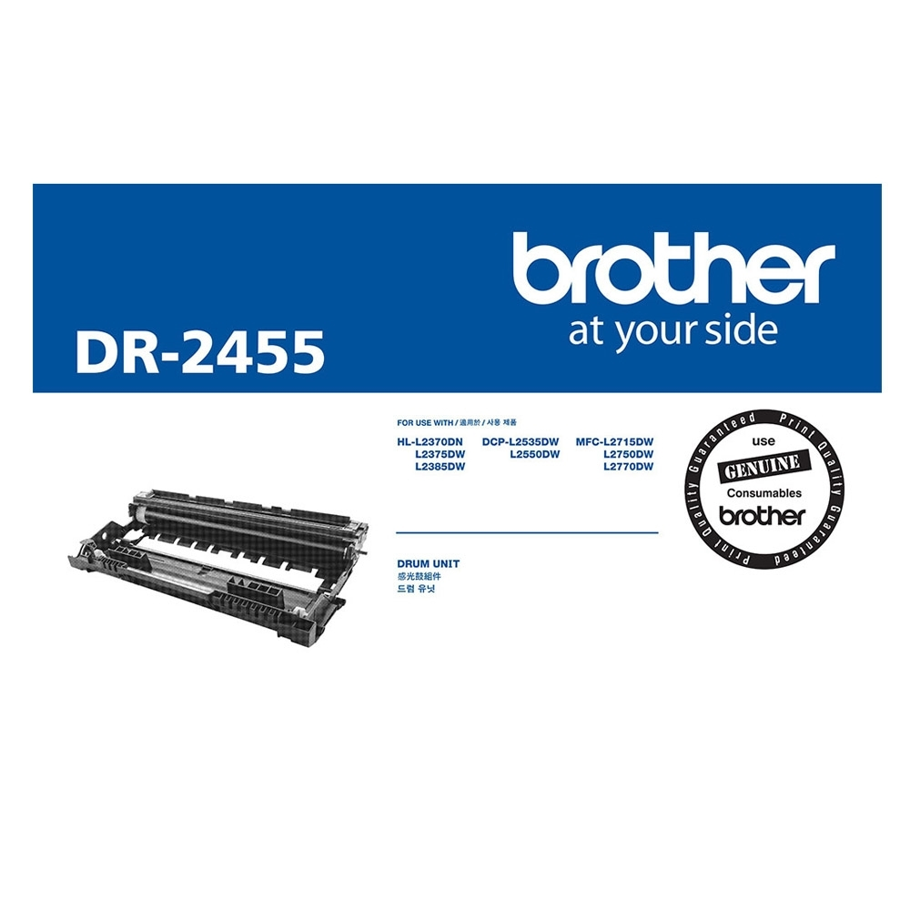 BROTHER DR-2455 原廠黑色感光滾筒