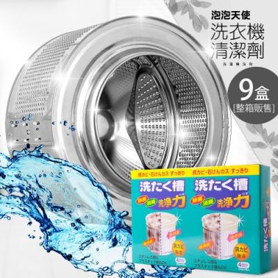 泡泡天使洗衣機槽清潔劑 9盒 (150g*36包)