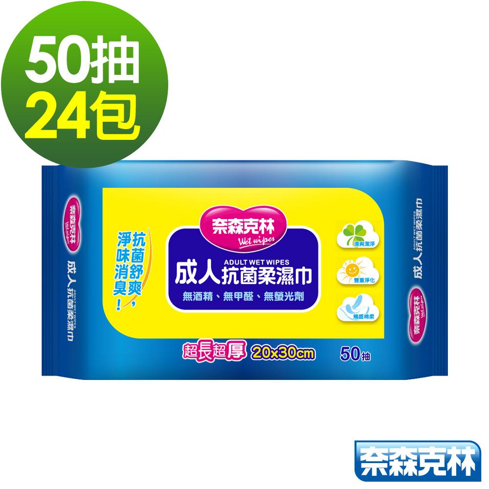 奈森克林 成人加厚加大抗菌柔濕巾50抽x24包/箱