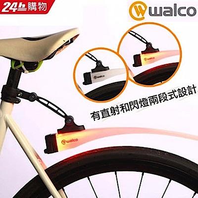 Walco LED 反光土除(擋泥板)