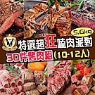 (上校食品) 超狂嗑肉派對 30件烤肉組(10-12人)