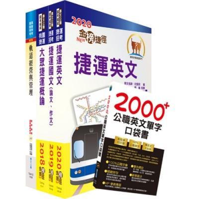 109年台北捷運招考(控制員(二)【運務類】)套書(贈英文單字書、題庫網帳號、雲端課程)