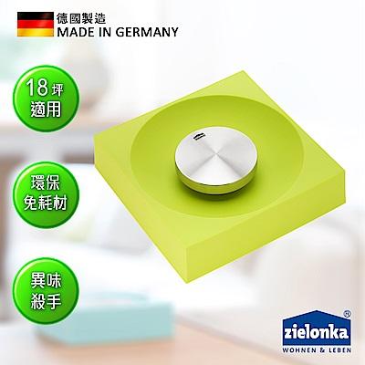 德國潔靈康 zielonka 大經典空氣清淨器(萊姆)