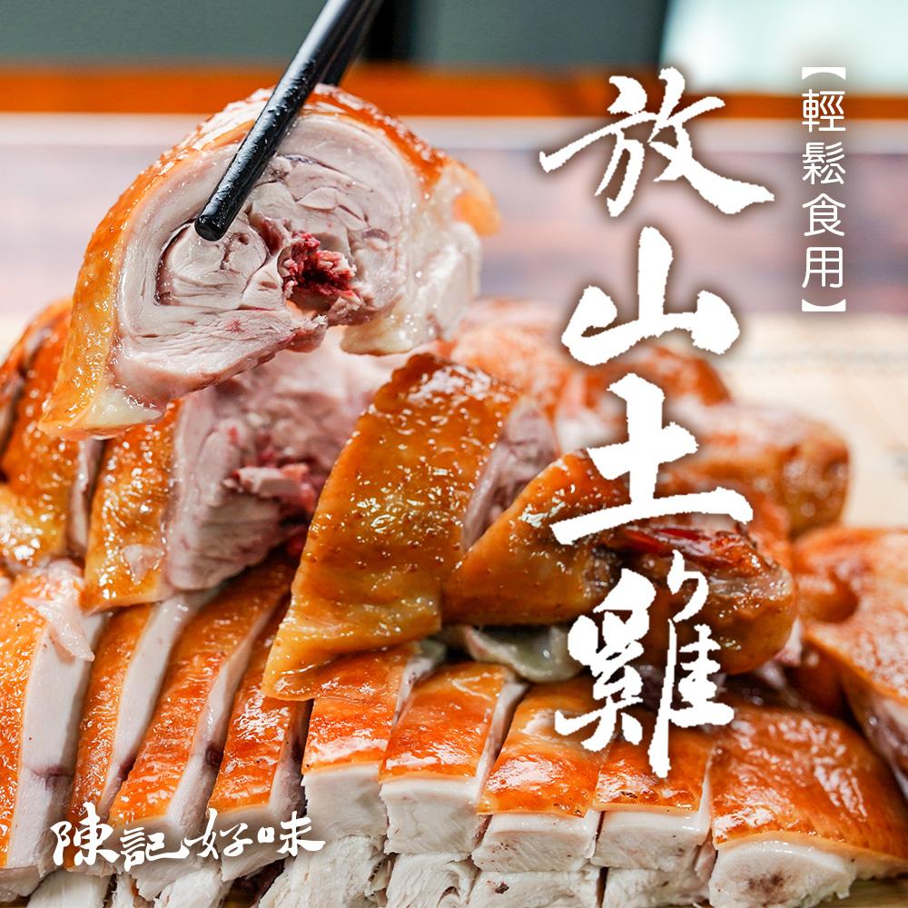 陳記好味 甘蔗放山土雞-480克切好盒雞(3盒)