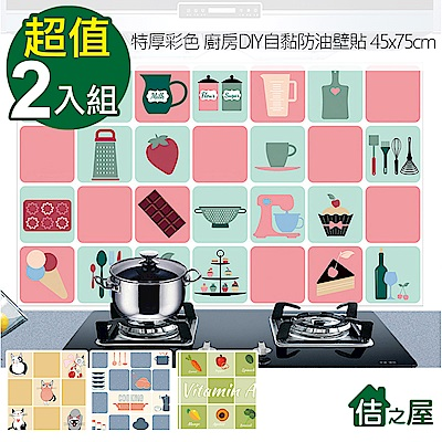 佶之屋  特厚彩色 廚房DIY自黏防油壁貼 45x75cm(2入)