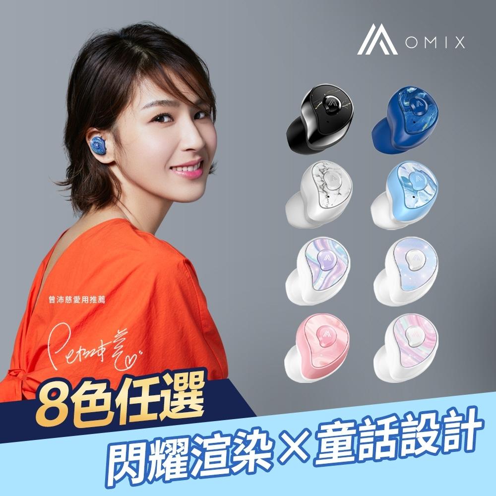 【OMIX】Y6渲染特仕升級版!真無線半入耳式運動藍牙5.0耳機-8色可選