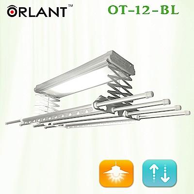 歐蘭特ORLANT 電動遙控升降曬衣架