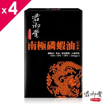 (時時樂)君御堂-專利南極磷蝦油軟膠囊x4盒