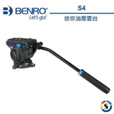 BENRO百諾 S4 鎂鋁合金專業攝影油壓雲台