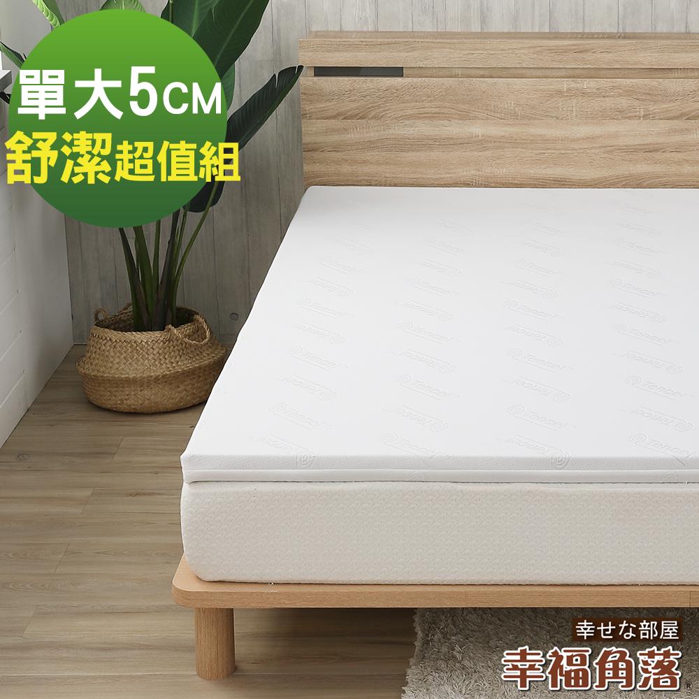 幸福角落 TENCEL天絲舒柔表布5cm厚乳膠床墊舒潔超值組-單大3.5尺