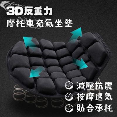 【森宿生活】摩托車3D充氣氣囊坐墊通風透氣騎行哈雷機車電動車長途通用座墊