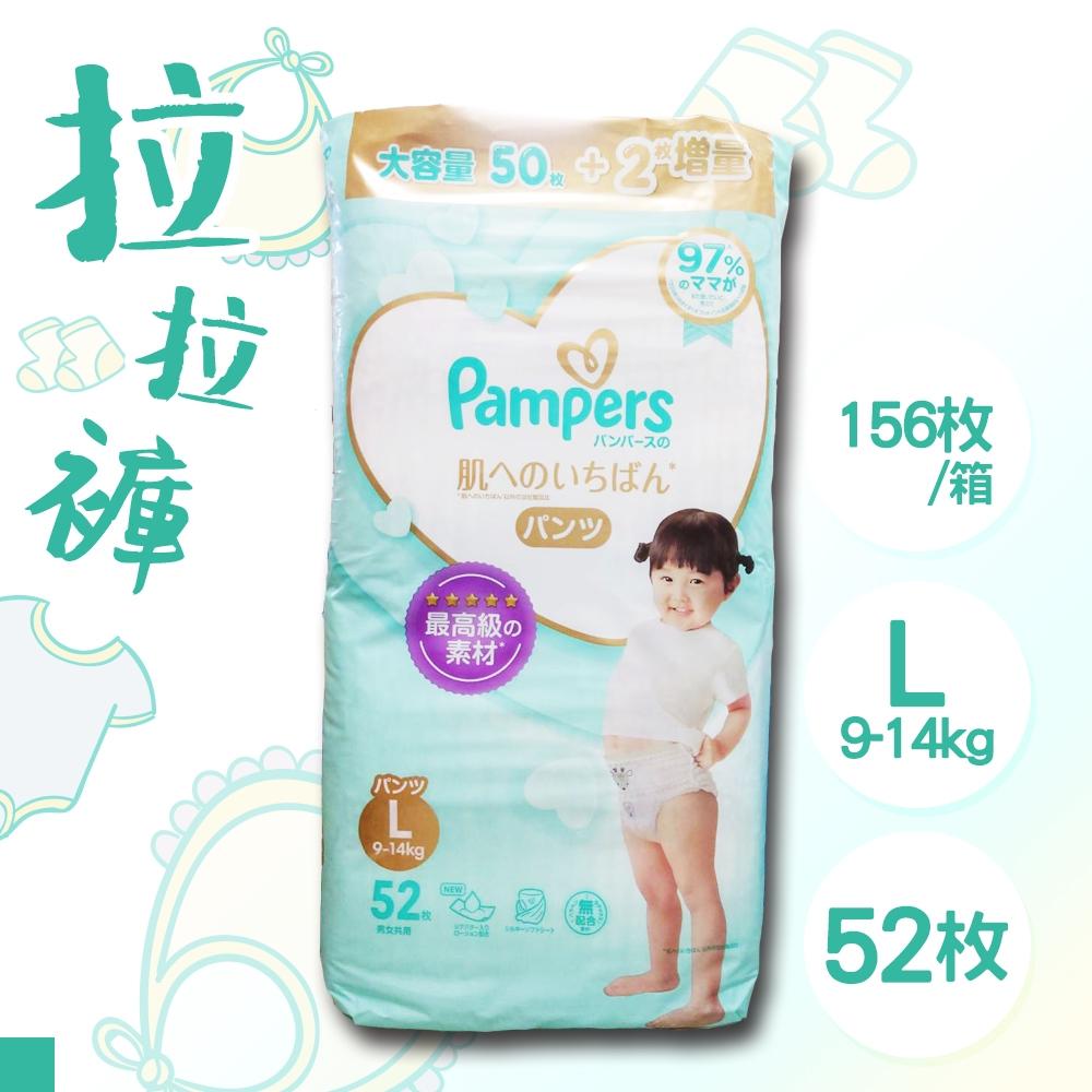 日本 PAMPERS 境內版 拉拉褲 褲型 尿布 L 52片x3包 箱購
