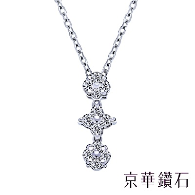 京華鑽石 驛動之心 0.20克拉 10K鑽石項鍊