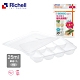 《日本-Richell》第二代離乳食連裝盒(25ML) product thumbnail 1