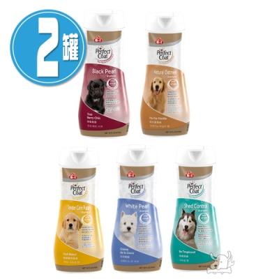8in1 Perfect Coat 犬用 洗毛精系列 16oz 2罐