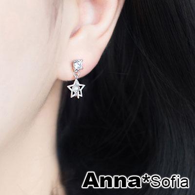 AnnaSofia 立體鏤星綴小珠 925銀針耳針耳環(銀系)