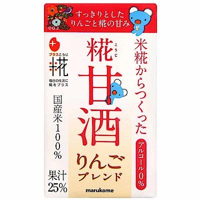 marukome 無酒精蘋果風味米麴飲料(125ml)