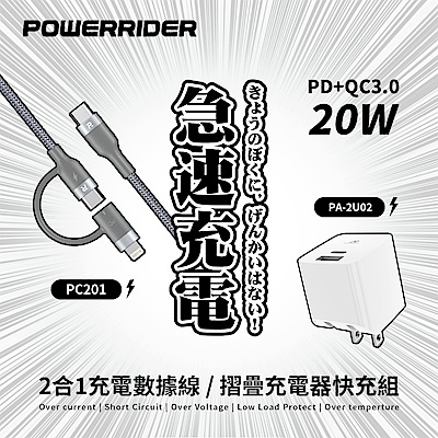【POWERRIDER】PD+QC3.0 20W快充組 (充電頭+ 2合1充電線 C to C/Lightning)