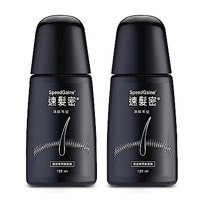 SpeedGaine 速髮蜜 養髮精(120ML/瓶)二瓶組