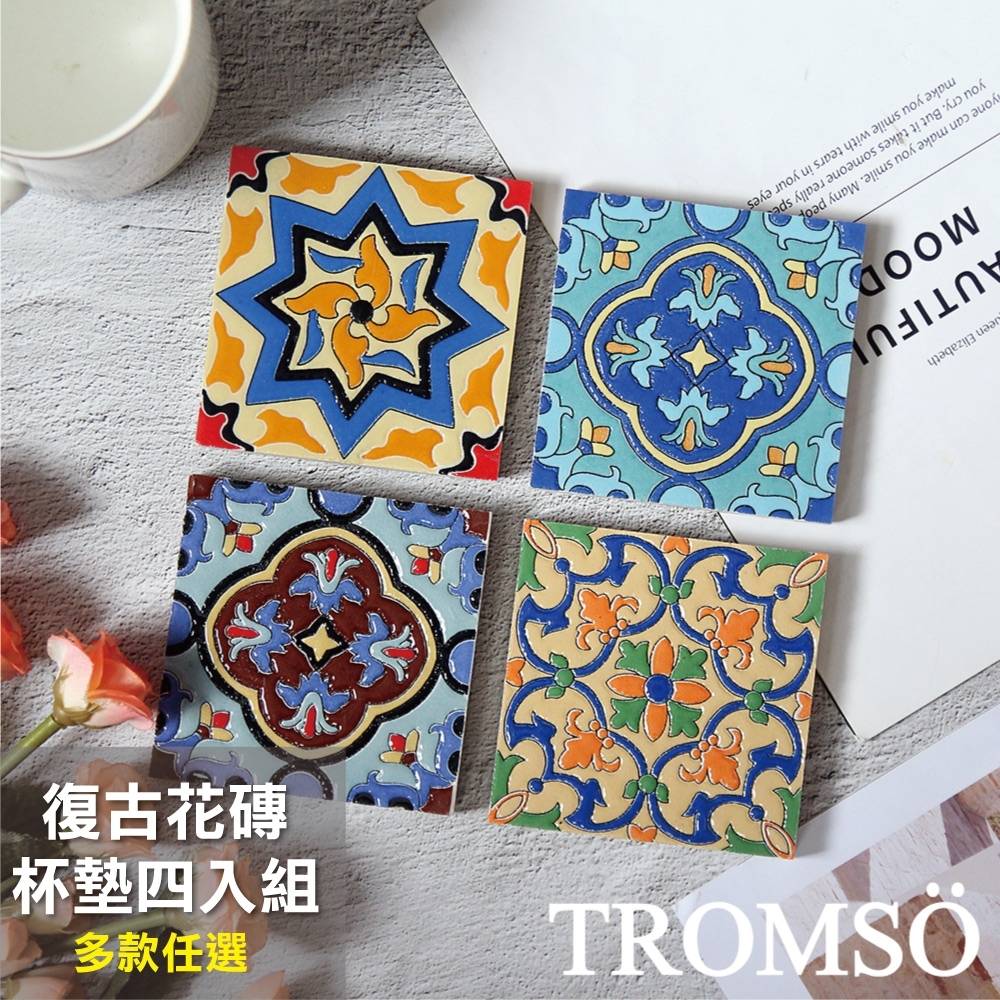 TROMSO (4入組)復古花磚杯盤墊