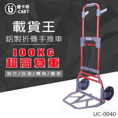 【U-CART 優卡得】鋁製折疊手推車 UC-0040