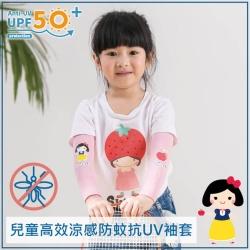 Peilou 貝柔 兒童高效涼感防蚊抗UV袖套-白雪公主