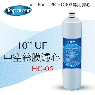 【Toppuror 泰浦樂】10吋UF中空絲膜濾心(HC-05)