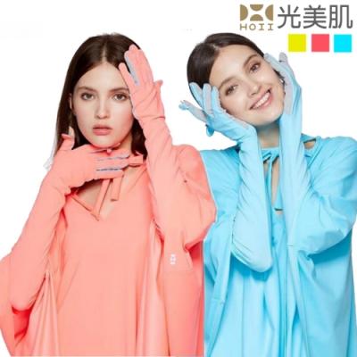 HOII光美肌-HOII后益先進光學布-范冰冰愛用美膚光能防曬時尚長版手套HO23-3色-MIT台灣製